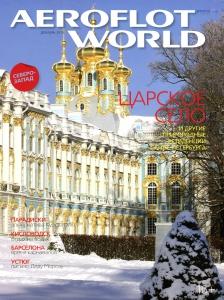 AeroflotWorld122015001